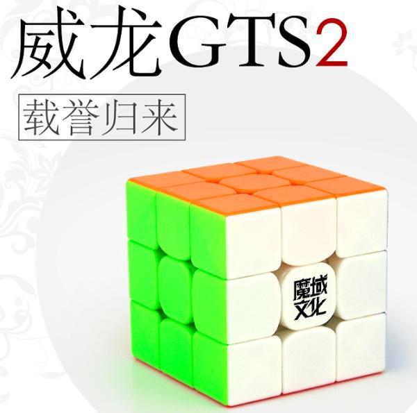 威龍GTS2彩2