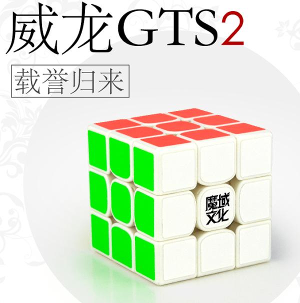 威龍GTS2白2