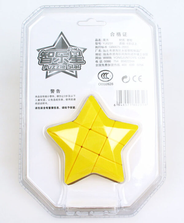 永駿五角星黃2