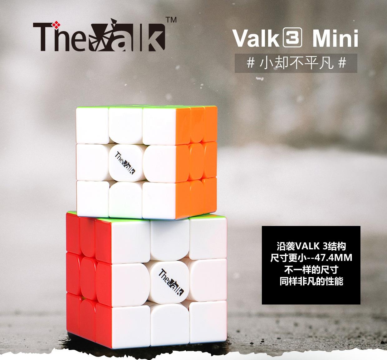 奇藝魔方格 the valk 3 4.74 mini 三階魔術方塊 3階速解魔方 valk3 mats 麥神