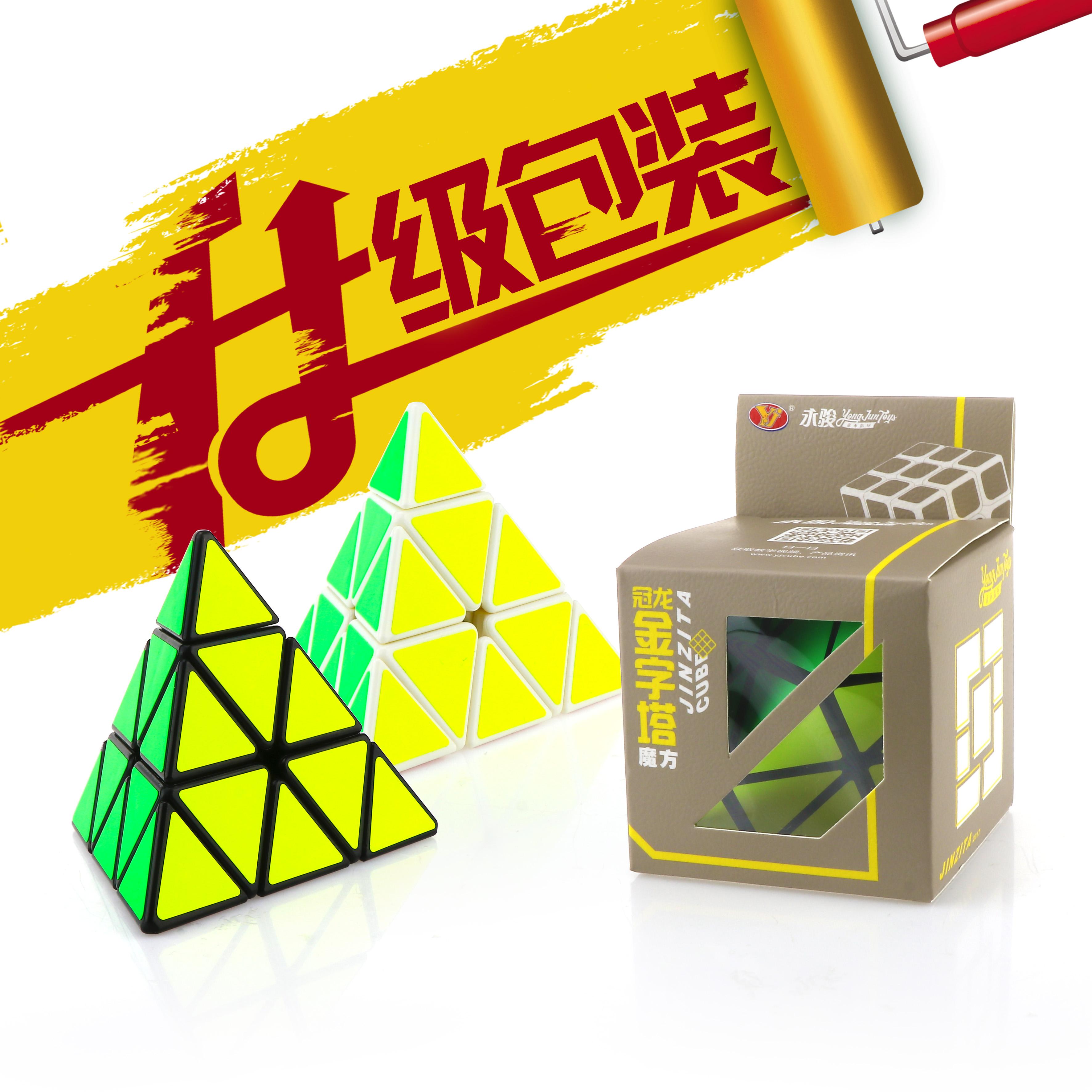 FO 永駿 冠龍 金字塔 魔術方塊 三階 異形玩具 3階 速解 魔方 益智玩具 pyraminx 黑色