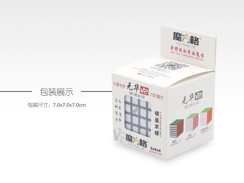 奇藝魔方格 無華二代 2代 六階 魔術方塊 6階 高級 速解 魔方 防錯層 67mm 小尺寸 6色