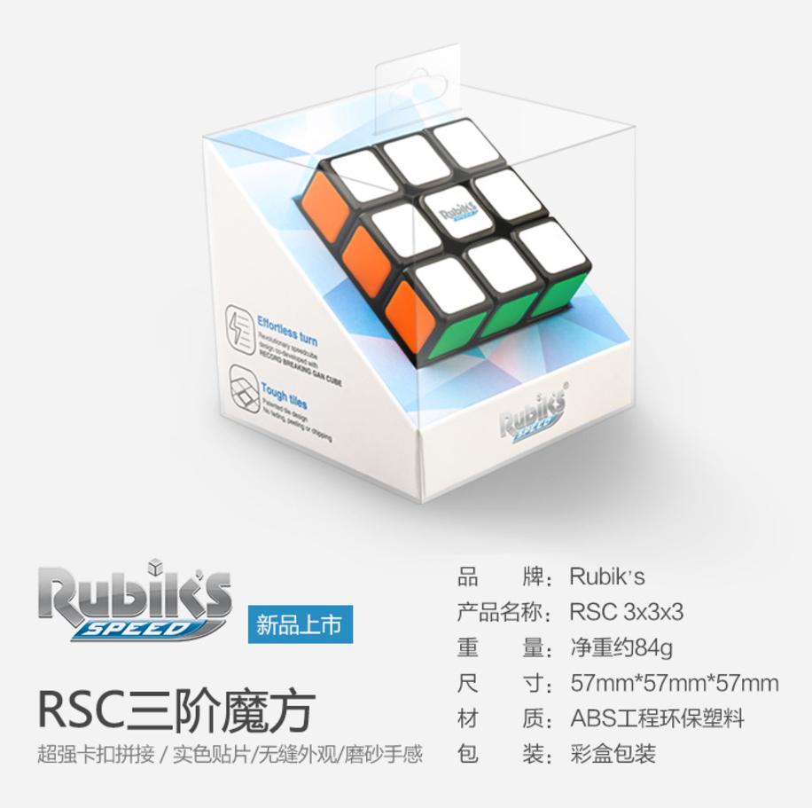 FO Gan Rubik's RSC 三階 魔術方塊 速解 貼片 3階 魔方 57mm rubik 創始人 合作