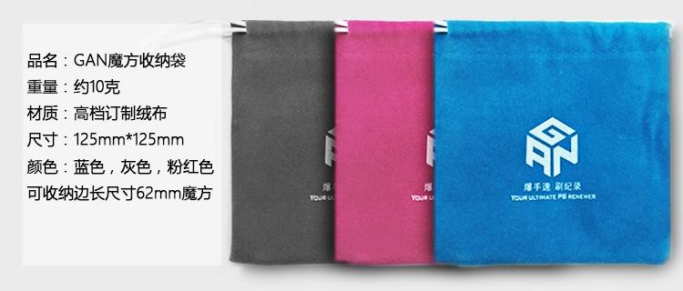 FO GAN 原廠 魔術方塊專用藍色保護袋拉繩袋子三階魔方配件 125mm 12.5cm