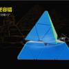 小魔法金字塔4