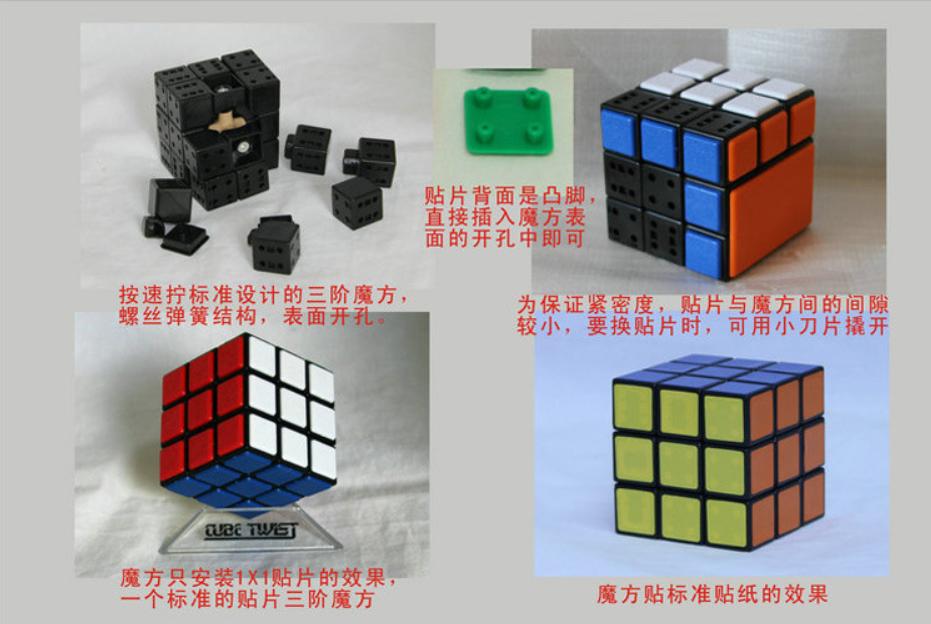 梯色 綑綁魔方 DIY 自己的方塊自己做 黑色 組裝 魔術方塊