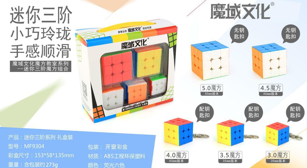 FO 魔方教室 禮盒裝 三階 五顆大小不同 鑰匙圈 速解 迷你 魔方 3階 永駿文化 彩色 魔域