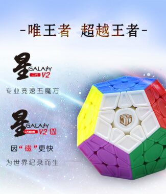魔方格 磁力 星五魔二代 XMD 三階 megaminx 彩色 mega 2代 異形魔術方塊 雕刻凹面 奇藝