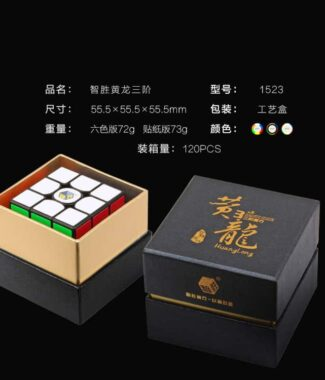 FO 智勝 裕鑫 黃龍 三階 彩色 無貼紙 速解 3階 魔方 新品 3*3 益智玩具 M 磁力 黃龍M
