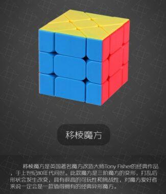 FO 魔方教室 移稜 彩色 異形 魔術方塊 三階概念 3階 魔域文化 魔方 六色 6色 MF 魔域