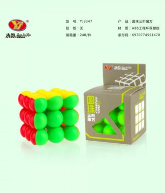 永駿 圓珠 三階 磨砂面 3階概念方塊 圓形 魔術方塊 魔方 彩色 球形 健身球