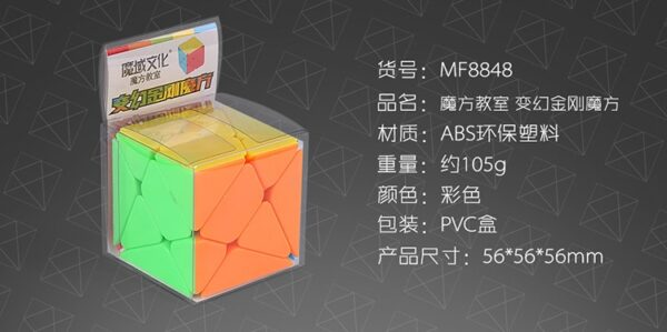 8848变幻金刚 03
