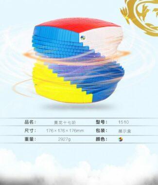 FO 裕鑫 智勝 黃龍 17階 量產最高階 高階 十七階 魔術方塊 17*17 新品 六色彩色無貼紙 6色 17