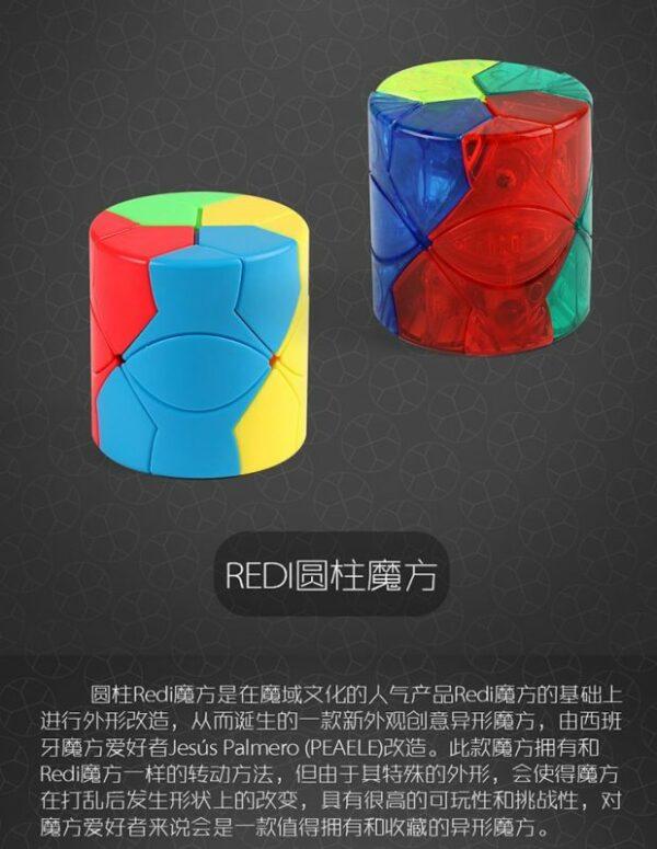 REDI圆柱魔方 06
