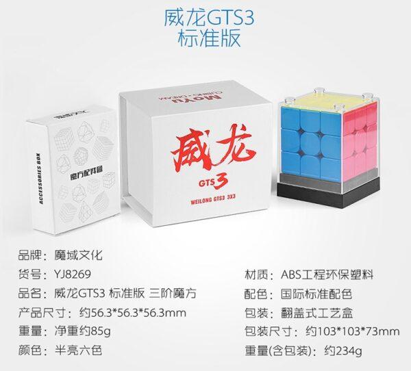 威龙GTS3M 03