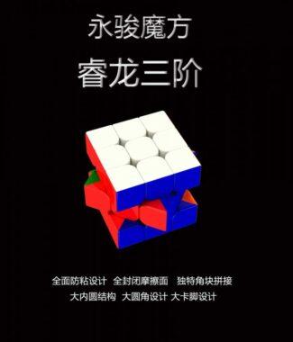 永駿 睿龍 彩色 三階 魔術方塊 入門 便宜 永駿文化 3階 魔方 益智玩具