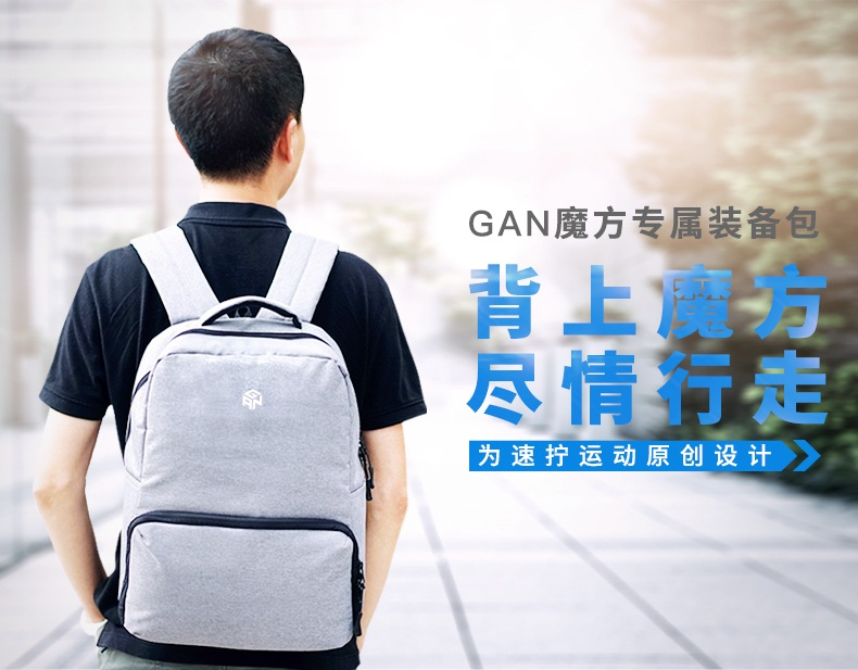 FO gan 魔方裝備包 後背包 攝影包材質 可放筆電 為速擰運動原創設計 魔術方塊 袋子