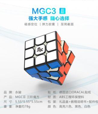 永駿文化 MGC 二代 磁力 速解 三階 魔術方塊 附磁鐵 備用螺絲 魔方 益智玩具