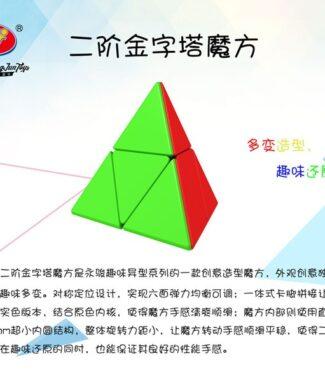 永駿 二階金字塔 魔術方塊 二階 異形玩具 2階 速解 魔方 益智玩具 Pyraminx 彩色