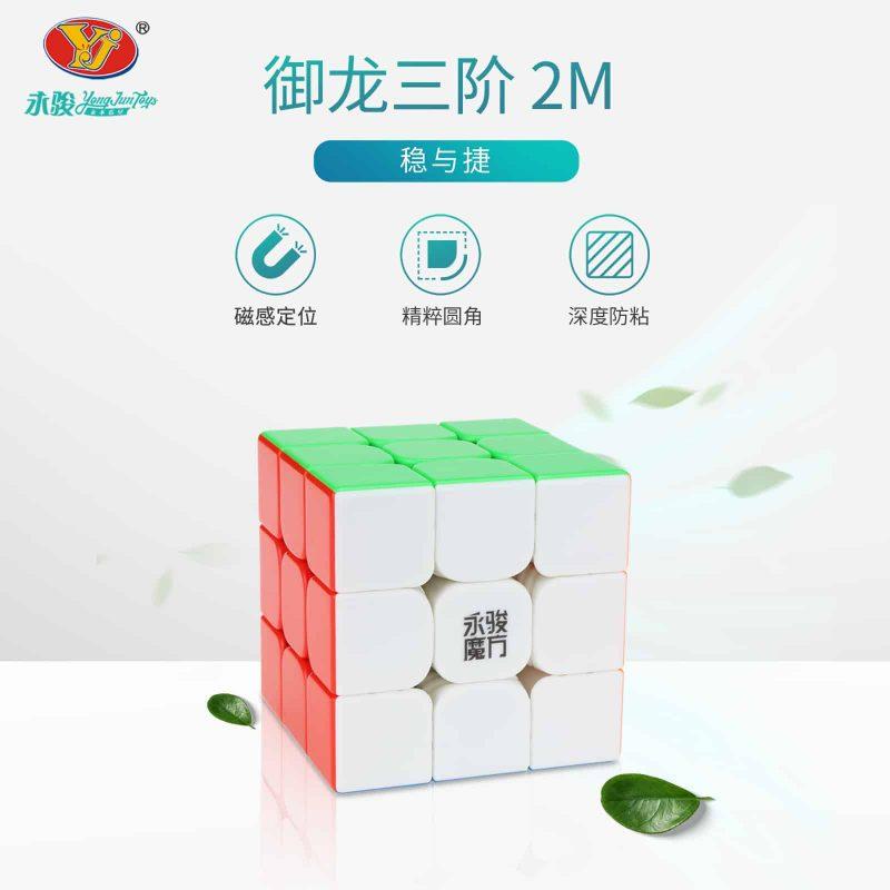 御龙三阶2M正方形图