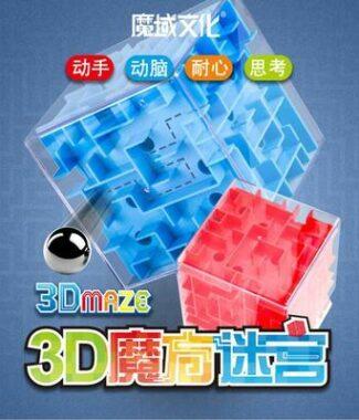 FO 魔域 3D迷宮 魔術方塊 異形 魔方 6CM 6公分 藍色 迷你 益智玩具 ABS 兒童玩具 3D 迷宮