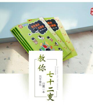 FO 奇藝 魔尺大解密 教學書 彩色印刷 教你72變 百變造型 解法書 玩法 魔方格