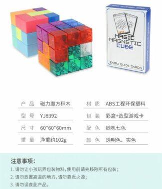 FO 永駿 磁力積木 強力磁鐵 索碼方塊 7種形狀 創造力 親子遊戲 魔術方塊 魔方 透明 實色 彩色 透明