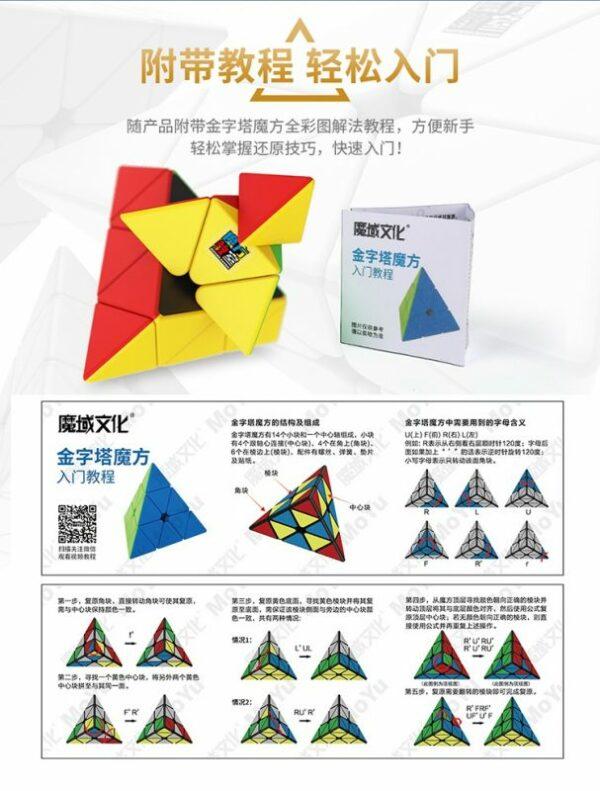魅龍金字塔750 09
