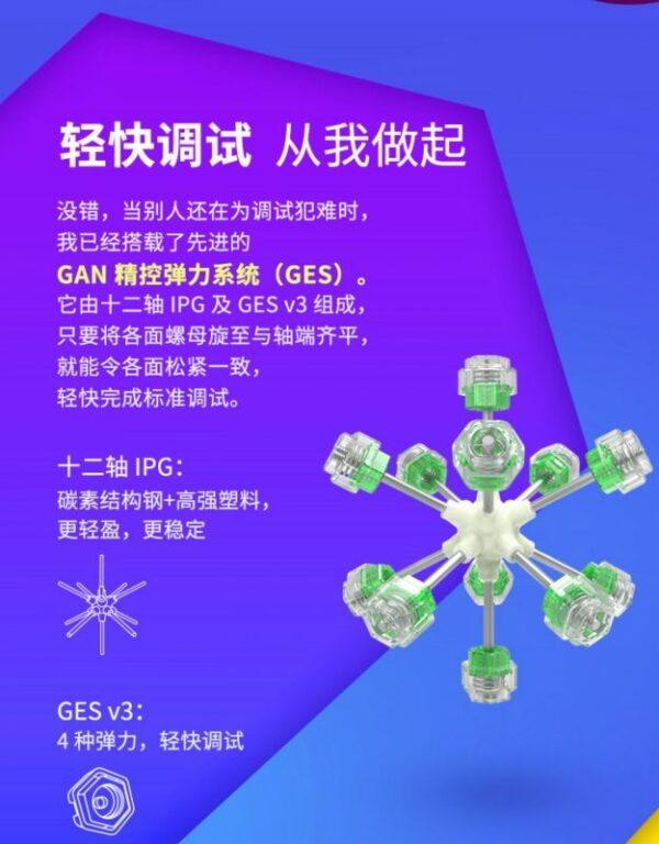 gan五魔方5