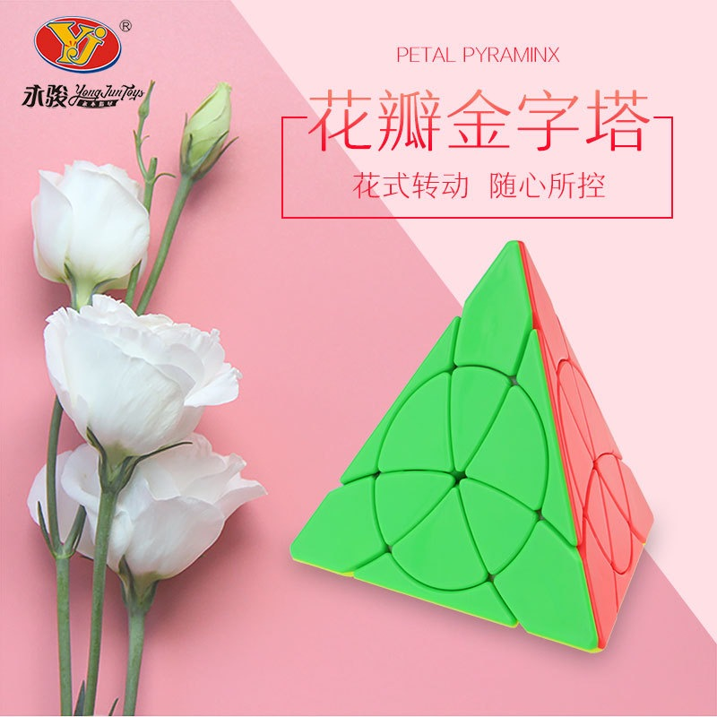 花瓣金字塔彩