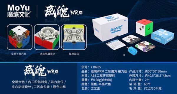 威魄WRM 参数