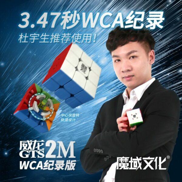 威龙GTS2M WCA纪录版 03
