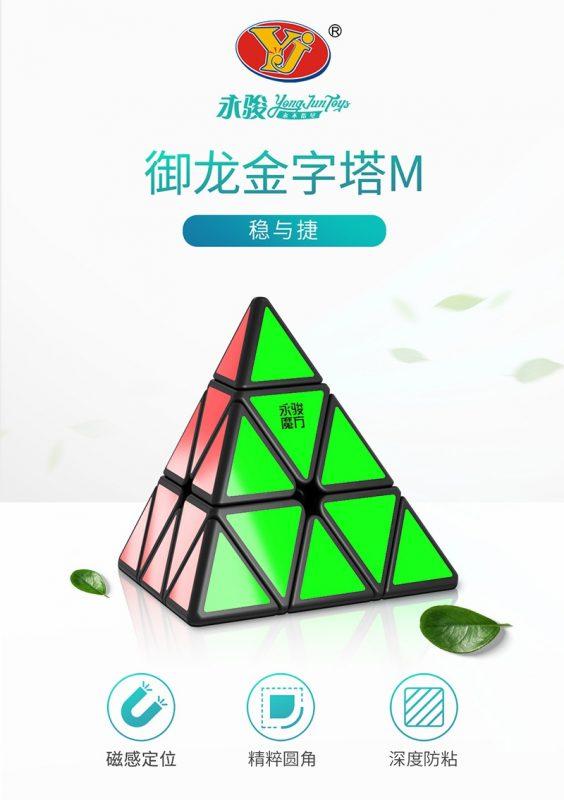 御龍金字塔M