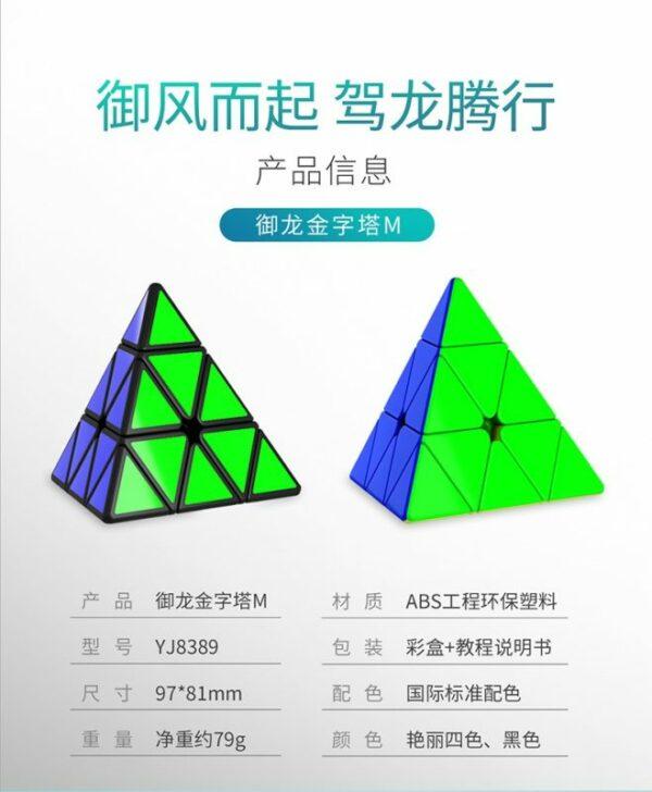 御龍金字塔M4