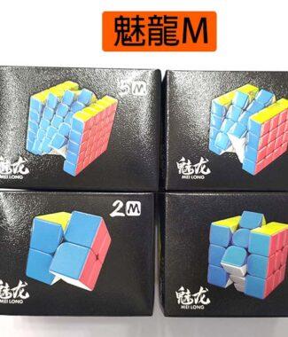 磁力魔術方塊 魔域 魅龍M 魔方 磁力 M 速解 益智玩具 二階三階四階五階 2階 3階 4階 5階 魔方教室