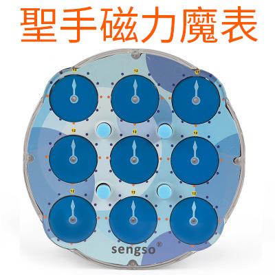 聖手磁力魔表