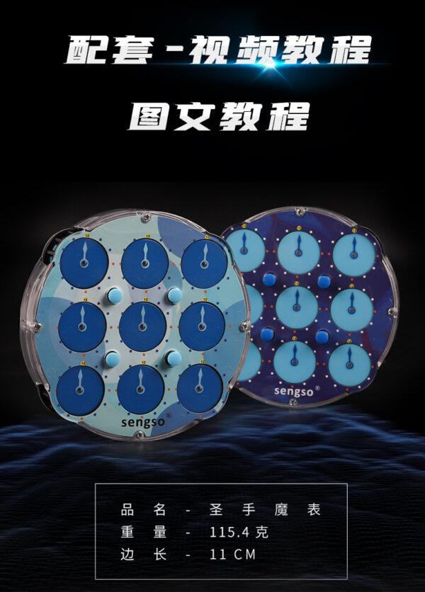 聖手磁力魔表4