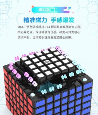 MGC7七階 磁力 永駿 送6個配件 MGC 7 7階 磁鐵 磁力定位 67.5mm 益智玩具 魔方小天地