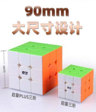 奇藝魔方格 啟蒙 90MM 三階魔術方塊 魔方 益智玩具 plus + 啟蒙+ 3階 9cm 9公分