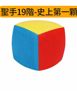 聖手 19階 魔術方塊 超高階 十九階 精美包裝 魔方 益智玩具 彩色 SS 魔方小天地