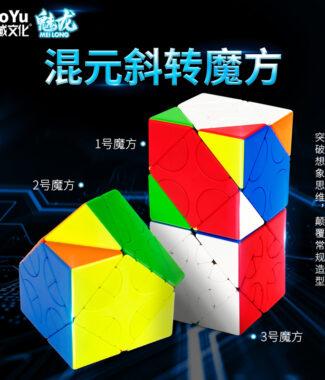 混元魔域 1號 2號 3號魔術方塊 斜轉異形魔方 混元斜轉益智玩具 遊戲 限制轉動 磨砂