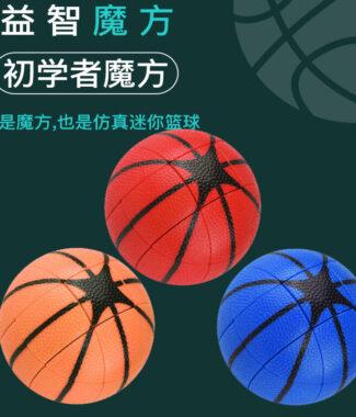泛新 籃球魔方 三階概念方塊 3階 磨砂 異形 運動 創意 益智玩具 遊戲 魔方小天地