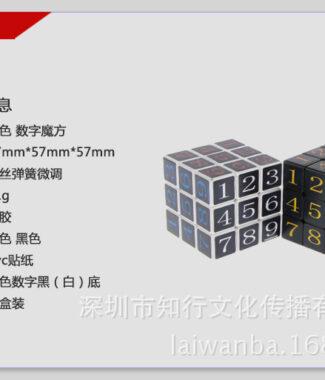 梯色 數字三階 魔術方塊 造型 魔方 123 學習 3階 益智玩具