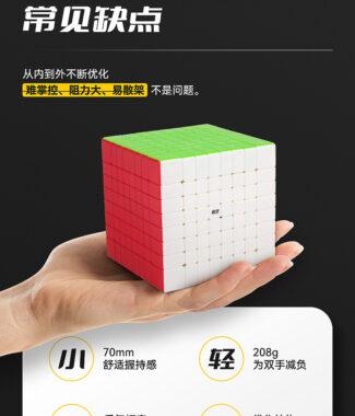 奇藝 魔方格 八階 70mm 魔術方塊 8階 速解 魔方 高階 8*8